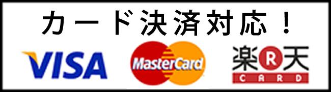 遺品整理のアップデートへカード決済