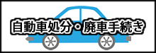 遺品整理アップデートの自動車処分、廃車