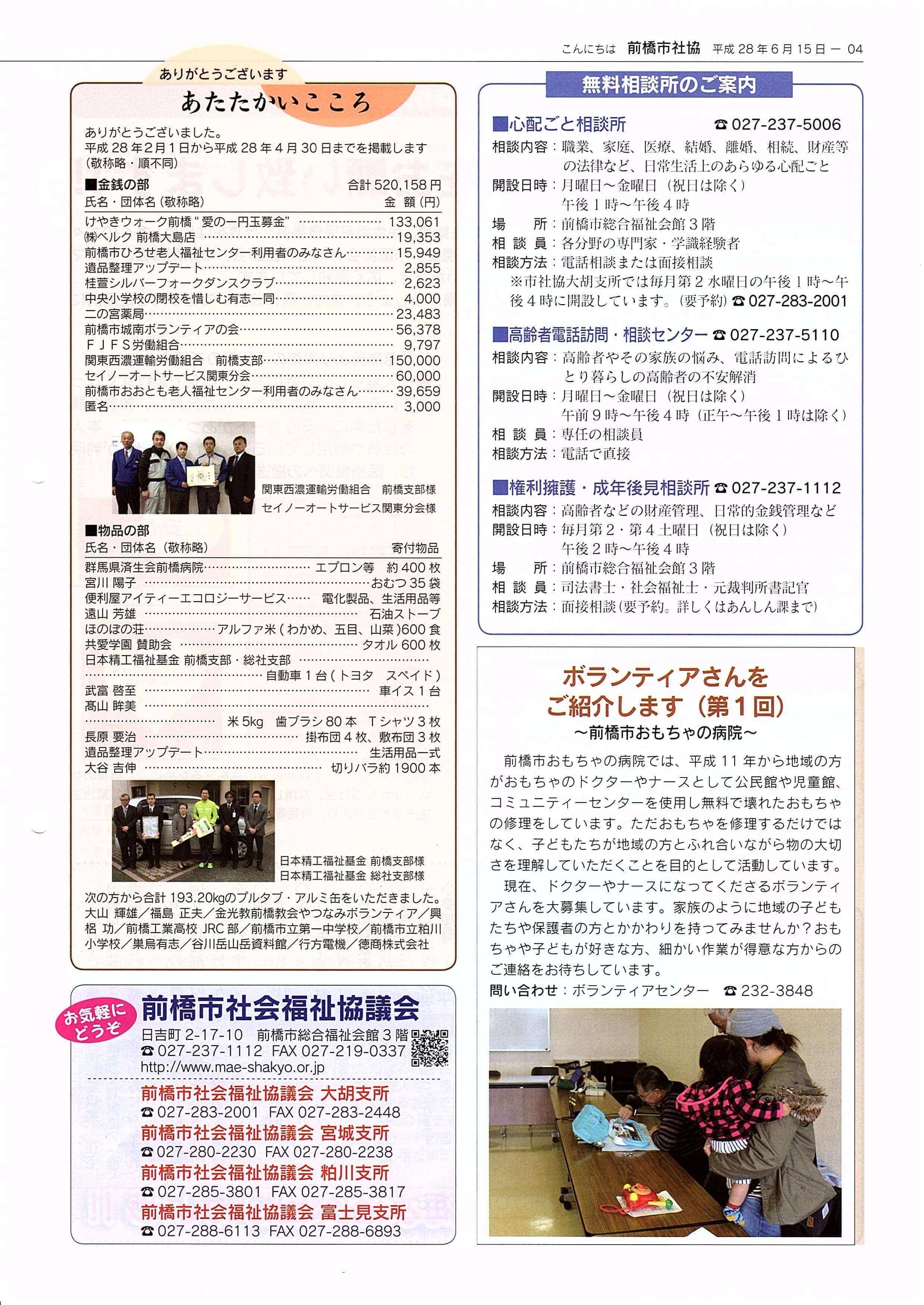前橋市社会福祉協議会02
